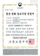 청년 친화 강소기업 선정서