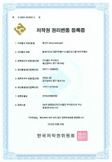 저작권등록증 Anymate