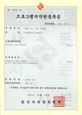 프로그램저작권등록증 Anymate