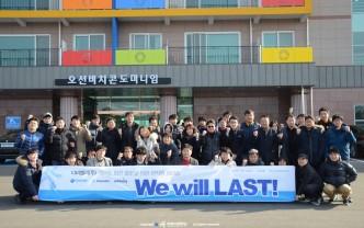 2018 전직원 워크샵 – 성희롱예방 및 개인정보보호 교육